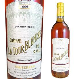 シャトー ラ・トゥール・ブランシュ 1996 750ml 貴腐ワイン ソーテルヌ 【Sauternes デザートワイン】※北海道・東北地区は、別途送料1000円が発生します。