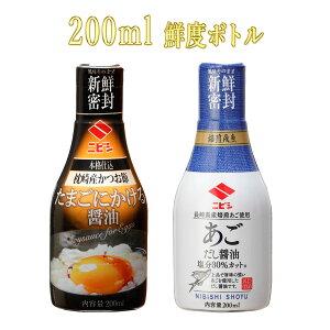 ニビシ醤油 あごだし醤油 たまごにかける醤油 2本セット 九州博多 (在庫商品ですので、賞味期限はお問い合わせください)