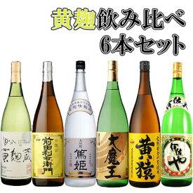 黄麹飲み比べセット 6本セット 【送料無料】※北海道・東北地区は、別途送料1000円が発生します。