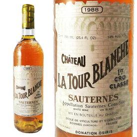 シャトー ラ・トゥール・ブランシュ 1988 750ml ソーテルヌ 貴腐ワイン 格付1級 La Tour Blanche Sauternes デザートワイン
