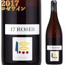 プリューレ・ロック ロゼ 2017 750ml ロゼワイン ブルゴーニュ地方 Domaine Prieure Roch Roses ※送料無料商品につき、北海道・東北は別途送料必要(1,000円追加)
