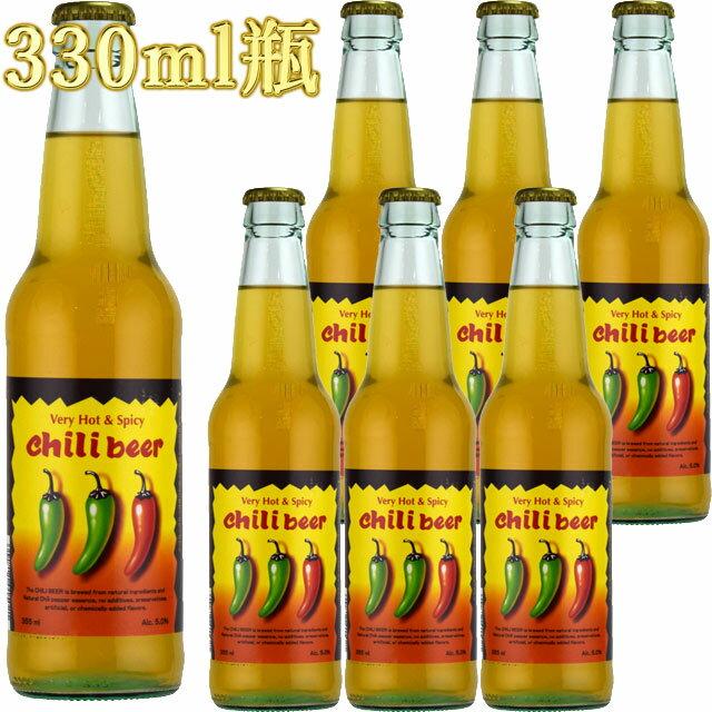 チリビール Chili Beer 330ml瓶 唐辛子ビール 6本セット 【辛い】
