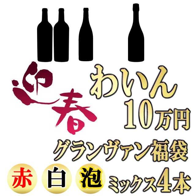 年末大セール 毎年恒例ワイン頒布会 高級ワイン 750ml×6本セット 【限定3セット】