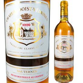 シャトー ドワジィ・ヴェドリーヌ 1996 750ml 貴腐ワイン ソーテルヌ 【Sauternes デザートワイン】