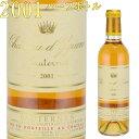 シャトー・ディケム 2001 375mlハーフボトル 貴腐ワイン ソーテルヌ 格付1級 CH.D'YQUEM 【Sauternes】