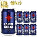 ラピンクルタ・ゼロ 330ml缶×6缶セット 0.04% ノンアルコールビール フィンランド Lapin kulta Zero0.0%(can)