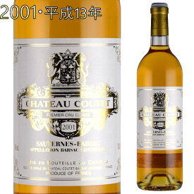 シャトー・クーテ 2001 ソーテルヌ 貴腐ワイン 750ml 格付1級 Chateau Coutet Sauternes デザートワイン