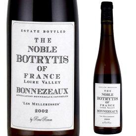 ボンヌゾー 2002 レ・メルレス 500ml 貴腐ワイン フランス・ロワール地方 ルネ・ルヌー Bonnezeaux Les Melleresses デザートワイン スイートワイン※北海道・東北地区は、別途送料1000円が発生します。