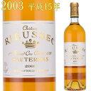 シャトー リューセック 2003 750ml 貴腐ワイン ソーテルヌ 格付1級 【Sauternes】