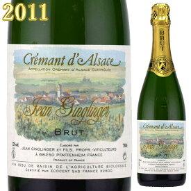 ドメーヌ・ガングランジェ クレマン・ダルザス 2011 750ml スパークリングワイン Domaine Ginglinger