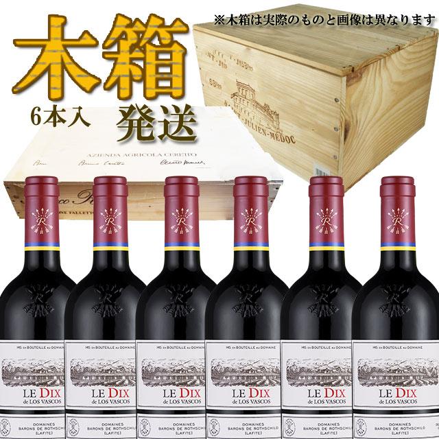 ル・ディス・ド・ロス・ヴァスコス 木箱6本セット 【チリワイン】