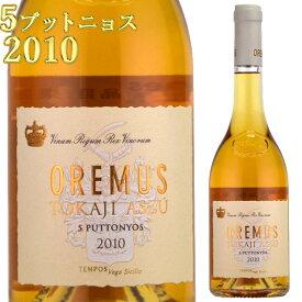 オレムス トカイ・アスー 5プットニョス 2010 500ml 貴腐ワイン ハンガリーワイン Oremus Tokaji Aszu 5 puttonyos トカイワイン※北海道・東北地区は、別途送料1000円が発生します。