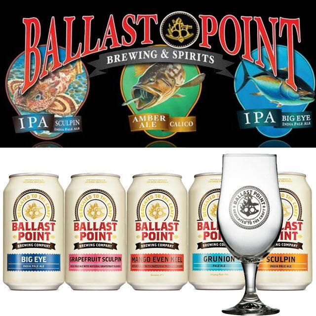 バラストポイント 缶5種&ステムグラスセット アメリカン・クラフトビール Ballast Point
