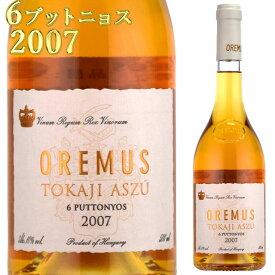 オレムス トカイ・アスー 6プットニョス 2007 500ml 貴腐ワイン ハンガリーワイン Oremus Tokaji Aszu 6puttonyos トカイワイン※北海道・東北地区は、別途送料1000円が発生します。