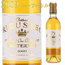 シャトー・リューセック 2009 375mlハーフボトル 貴腐ワイン ソーテルヌ 格付1級 Chateau Rieussec Sauternes