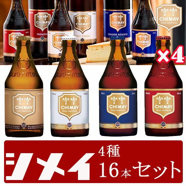 シメイ 330ml瓶4種16本セット CHIMAY 【ベルギービール】