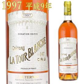 シャトー・ラトゥール・ブランシュ 1997 750ml 貴腐ワイン ソーテルヌ 格付1級 Chateau La Tour Blanche Sauternes デザートワイン※北海道・東北地区は、別途送料1000円が発生します。