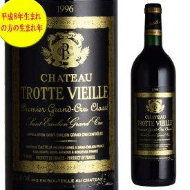 シャトー トロット・ヴィエイユ 1996 750ml赤 サンテミリオン 第一特別級B Chateau Trotte Vieille ボルドーワイン※北海道・東北地区は、別途送料1000円が発生します。