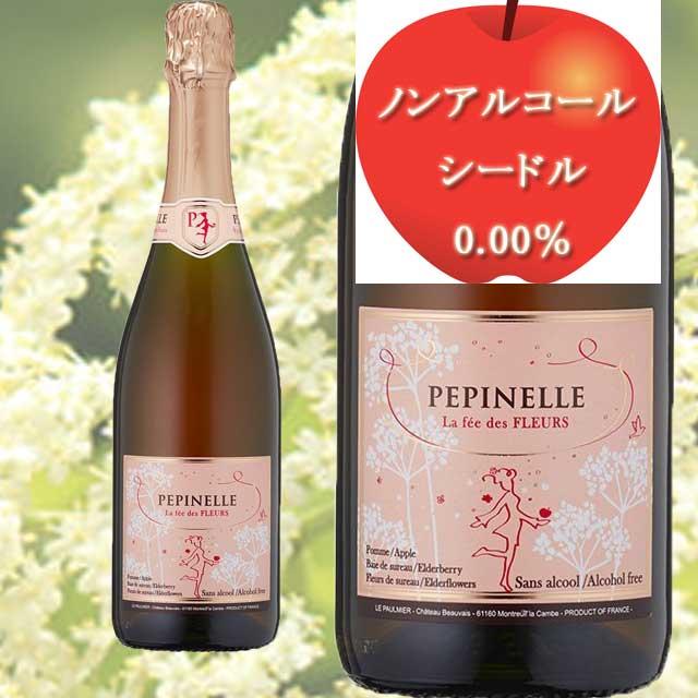 ペピネル ノンアルコール シードル ロゼ 750ml PEPINELLE 【オーガニック・シードル】