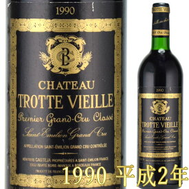 シャトー トロット・ヴィエイユ 1990 750ml赤 サンテミリオン プルミエ・グランクリュ・クラッセB Chateau Trotte Vieille ボルドーワイン