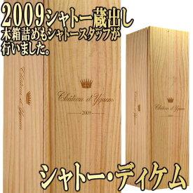 シャトー蔵出し シャトー・ディケム 2009 750ml 1本木箱入り 貴腐ワイン ソーテルヌ Sauternes chateau d'Yquem 2019年蔵出し