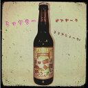 ミッケラー ビアギーク ココアシェーク スタウト 330ml瓶 【クラフトビール】