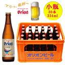 オリオンビール 小瓶 334ml×30本 Pケース入り 冷蔵便 瓶ビール※北海道・東北地区は、別途送料1000円が発生します。