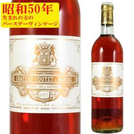 シャトー クーテ 1975 750ml 貴腐ワイン ソーテルヌ 格付1級 Chateau Coutet Sauternes デザートワイン※北海道・東北地区は、別途送料1000円が発生します。