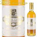シャトー・クーテ 2003 375mlハーフボトル 貴腐ワイン ソーテルヌ 格付1級 Chateau Coutet Sauternes デザートワイン