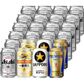 国産ビール 飲み比べ スーパードライ 350ml×18本 他350ml×各2本 合計24本  ※北海道・東北地区は、別途1000円が発生します。※北海道・東北地区は、別途送料1000円が発生します。スーパードライ 一番搾り 黒ラベル プレミアムモルツ