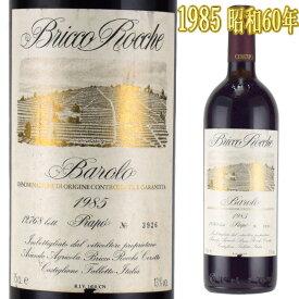 チェレット バローロ ブリッコ・ロッケ プラポ 1985 750ml赤 イタリア ピエモンテ州 CERETTO BAROLO BRICCO ROCCHE PRAPO