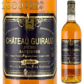 シャトー・ギロー 1989 750ml 貴腐ワイン ソーテルヌ 格付1級 Chateau Guiraud Sauternes デザートワイン
