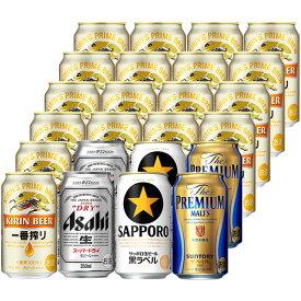 国産ビール 飲み比べ 一番搾り 350ml×18本 他350m×各2本 合計24本  ※北海道・東北地区は、別途1000円が発生します。※北海道・東北地区は、別途送料1000円が発生します。スーパードライ 一番搾り 黒ラベル プレミアムモルツ