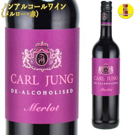 カールユング メルロー 750ml赤 ノンアルコールワイン 【アルコール0.5%】