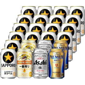 国産ビール 飲み比べ 黒ラベル 350ml×18本 他350ml×各2本 合計24本  ※北海道・東北地区は、別途1000円が発生します。※北海道・東北地区は、別途送料1000円が発生します。スーパードライ 一番搾り 黒ラベル プレミアムモルツ