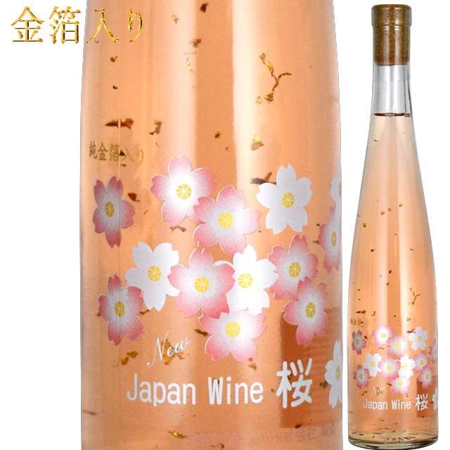 桜ワイン 金箔入り 蒼龍 ジャパンワイン 375ml JAPAN WINE Sakura 【日本ワイン 国産ワイン 山梨ワイン】