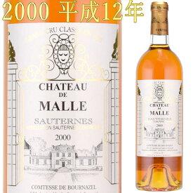 シャトー・ド・マル 2000 750ml 貴腐ワイン ソーテルヌ 格付2級 Chateau de Malle Sauternes デザートワイン