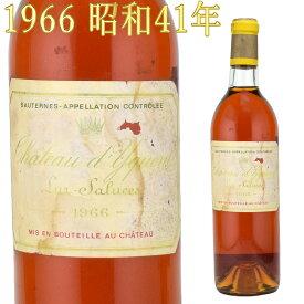 シャトー・ディケム 1966 750ml 貴腐ワイン ソーテルヌ (昭和41年) CH.D'YQUEM Sauternes デザートワイン