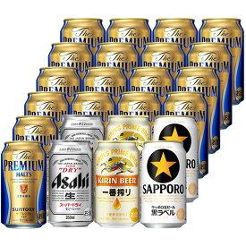 国産ビール 飲み比べ プレミアム モルツ 350ml×18本 他350ml×各2本 合計24本  ※北海道・東北地区は、別途1000円が発生します。※北海道・東北地区は、別途送料1000円が発生します。プレミアムモルツ スーパードライ 一番搾り 黒ラベル