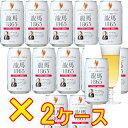 龍馬 1865 2ケース ノンアルコールビール缶 350ml48本 【ドイツ産麦芽100%】
