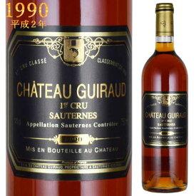 シャトー ギロー 1990 750ml 貴腐ワイン ソーテルヌ 格付1級 Chateau Guiraud Sauternes デザートワイン※北海道・東北地区は、別途送料1000円が発生します。