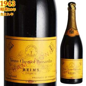 ヴーヴクリコ ポンサルダン ドライ 1943 750ml 熟成シャンパン 終戦前のビンテージ 昭和18年生まれの方の生まれ年※北海道・東北地区は、別途送料1000円が発生します。