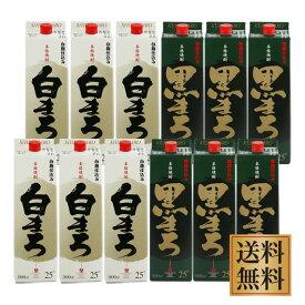 【送料無料】コスパ最高☆白まろ・黒まろ パック 25度 1800ml×各6本 計12本セット 芋焼酎 ※北海道・東北地区は、別途送料1000円が発生します。