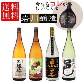 岩川醸造 飲み比べセット 2 陶器付 数量限定 送料無料 岩川醸造 陶器付※北海道・東北地区は、別途送料1000円が発生します。