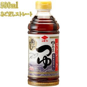 ニビシ醤油 四季のつゆ あごだしストレート 500mlペットボトル 九州博多 (在庫商品ですので、賞味期限はお問い合わせください)