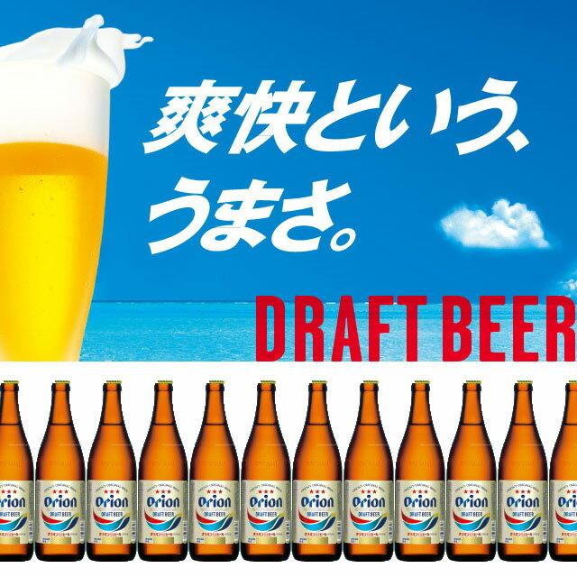 オリオンビール 500ml中瓶 12本セット(ケース無し) 【オリオン 瓶ビール】