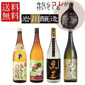 岩川醸造 飲み比べセット 3 陶器付 数量限定 送料無料 岩川醸造 陶器付※北海道・東北地区は、別途送料1000円が発生します。