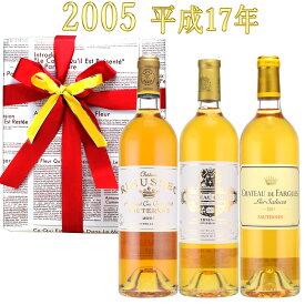 ソーテルヌ 貴腐ワイン 2005年ビンテージ3本ギフトセット リューセック クーテ ファルグ Sauternes Chateau Rieussec Coutet Fargues