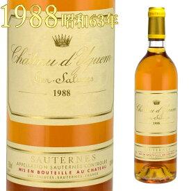 シャトー・ディケム 1988 750ml 貴腐ワイン ソーテルヌ 格付1級 CH.D'YQUEM Sauternes デザートワイン