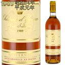シャトー・ディケム 1989 750ml ソーテルヌ 貴腐ワイン 格付1級 CH.D'YQUEM Chateau d'Yquem Sauternes※北海…